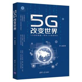 5G改变世界