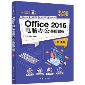 新起点电脑教程:Offce2016电脑办公基础教程