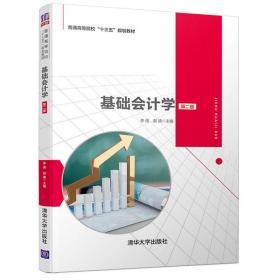 """基础会计学(第二版)(普通高等院校""""十三五""""规划教材)"""