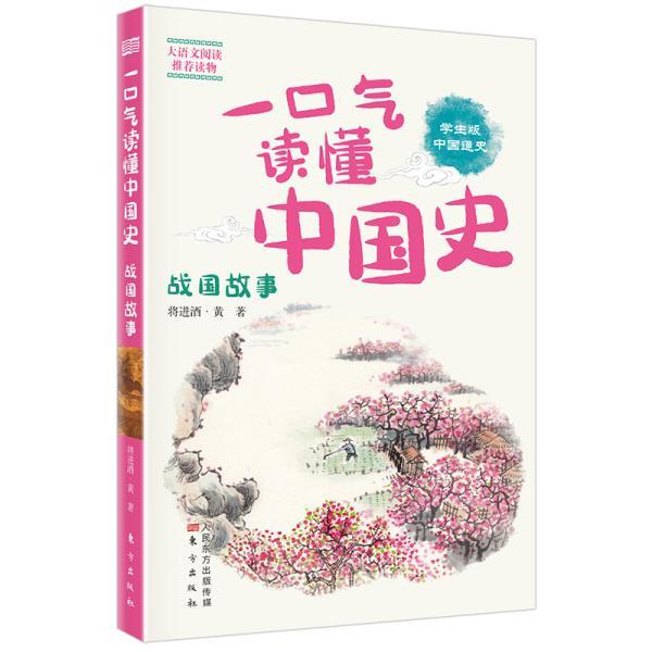 一口气读懂中国史:战国故事