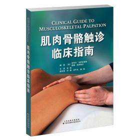 肌肉骨骼触诊临床指南