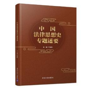 中国法律思想史专题述要