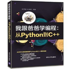 我和爸爸学编程 :从PYTHON到C++