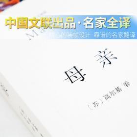 母亲书 高尔基的书 世界名著中学生课外阅读书平装白皮文学书籍原版 母亲书高尔基正版F