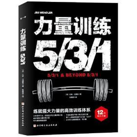 力量训练531