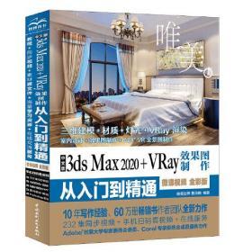 中文版3ds Max 2020+VRay效果图制作从入门到精通 唯美世界 编著 9787517080848 中国水利水电出版社