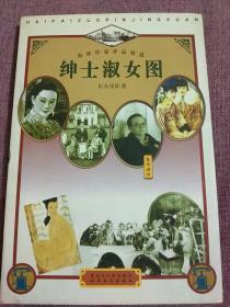 绅士淑女图-李君维先生签名本【保真】