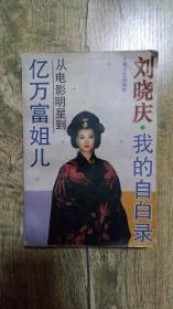 刘晓庆,从电影明星到亿万富姐儿