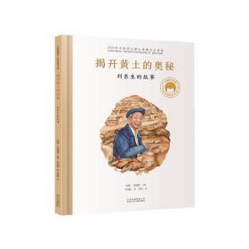 揭开黄土的奥秘:刘东生的故事