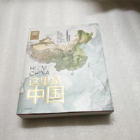 这里是中国  装辑部上有一点磨损实物拍图片请看清图片在下单