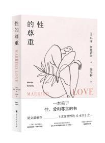 性的尊重(凤凰卫视·开卷八分钟知名主持人梁文道推荐《改变世界的12本书》之一)