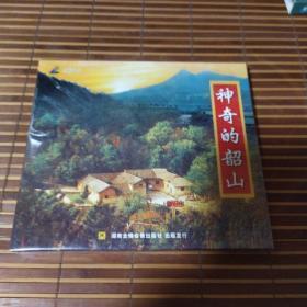 神奇的韶山 全新VCD
