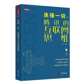 连接一切:腾讯的互联网思维 马化腾腾讯创业史 互联网时代创业教程书 运营管理书籍