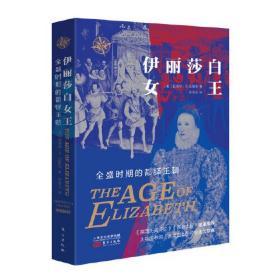 伊丽莎白女王:全盛时期的都铎王朝(精装版)