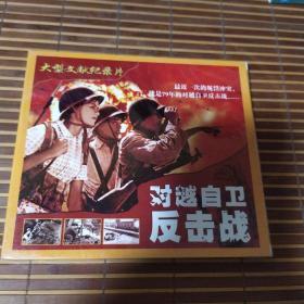 大型文献纪录片VCD 对越自卫反击战 ( VCD)未拆封