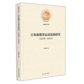 日本新教育运动发展研究(1912年——1941年)