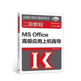 全国计算机等级考试二级教程--MS Office高级应用上机指导(2020年版)