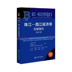 珠江-西江经济带蓝皮书-----珠江—西江经济带发展报告(2019)