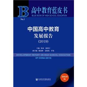 高中教育蓝皮书:中国高中教育发展报告(2019)