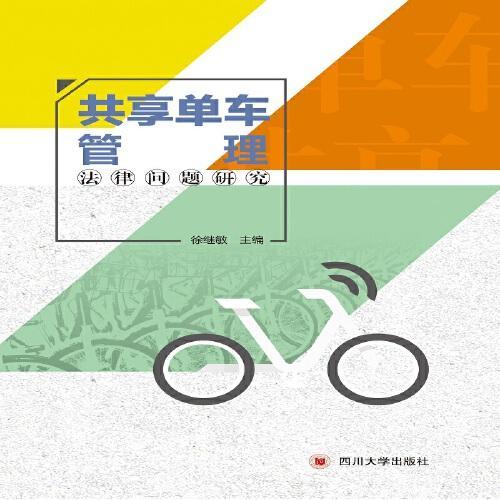 共享单车管理法律问题研究