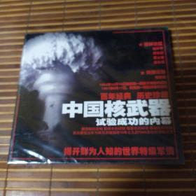 中国核武器试验成功的内幕  1碟VCD未拆封,解放军音像