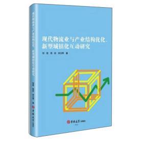 现代物流业与产业结构优化·新型城镇化互动研究