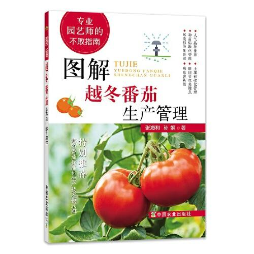 图解越冬番茄生产管理(专业园艺师的不败指南)