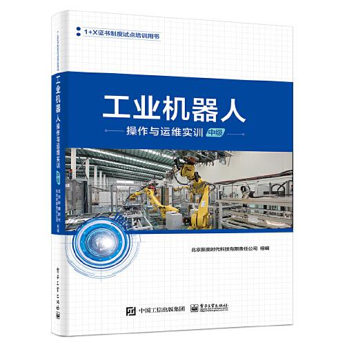 工业机器人操作与运维实训