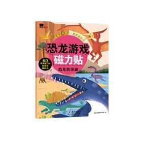 邦臣小红花·恐龙磁力贴游戏·恐龙的亲戚