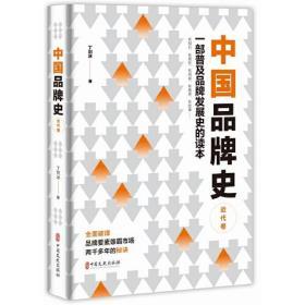 中国品牌史.近代卷