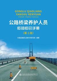 现货-公路桥梁养护人员应知应会手册【第二版】