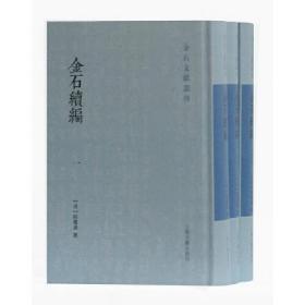 新书--金石文献丛刊:金石续编(全三册)  (精装)