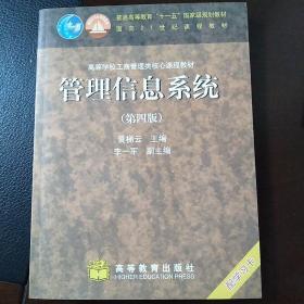 高等学校工商管理类核心课程教材:管理信息系统(第四版)