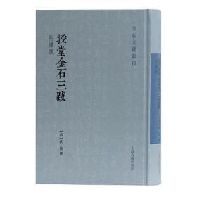 新书--金石文献丛刊:授堂金石三跋(精装)