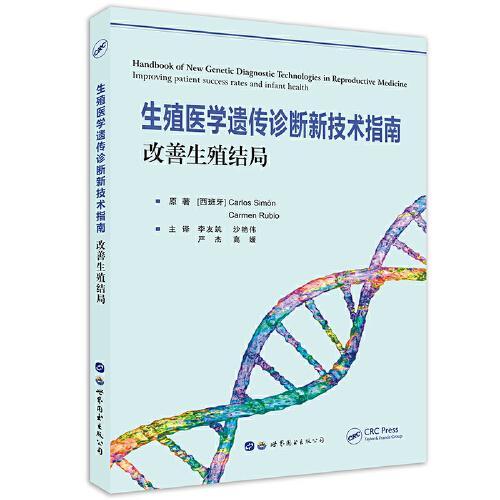 生殖医学遗传诊断新技术指南 改善生殖结局