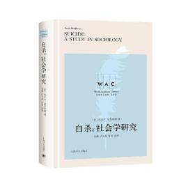 自杀:社会学研究(导读注释本)SUICIDE:A STUDY IN SOCIOLOGY(世界学术经典系列)