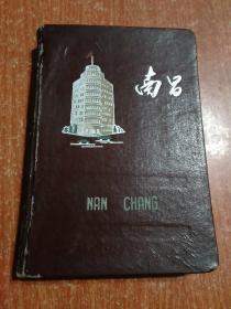 《南昌》笔记本