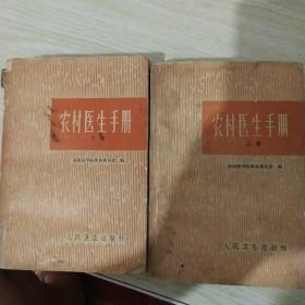 《农村医生手册》上下全两册
