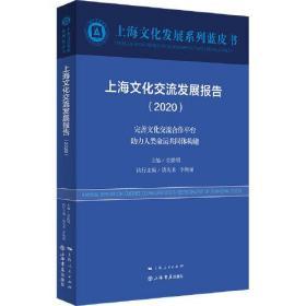 上海文化交流发展报告:完善文化交流合作平台助力人类命运共同体构建:2020