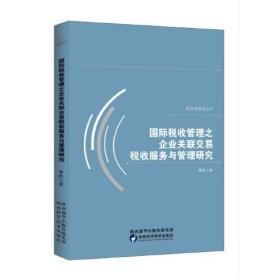 国际税收管理之企业关联交易税收服务与管理研究