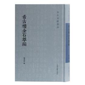 新书--金石文献丛刊:希古楼金石萃编(精装)