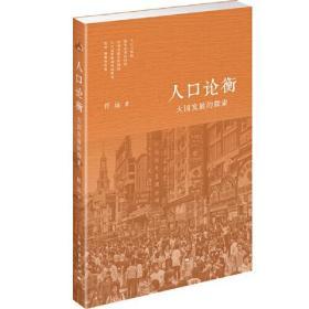 人口论衡:大国发展的探索
