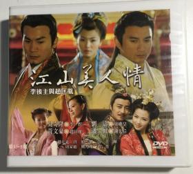 江山美人情  问君能有几多愁 吴奇隆 刘涛 连续剧 dvd 电视剧 8碟 dvd9