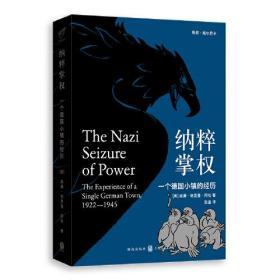 纳粹掌权:一个德国小镇的经历