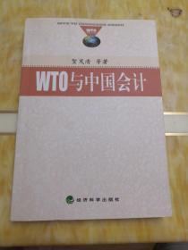 WTO与中国会计