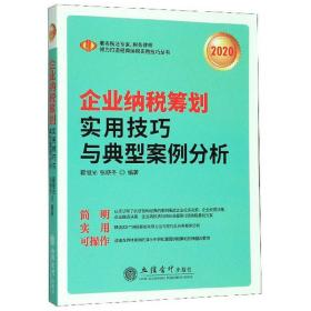 企业纳税筹划实用技巧与典型案例分析(2020)