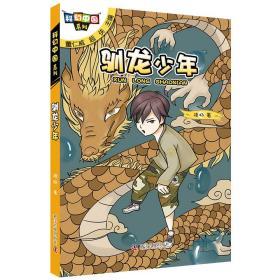科幻中国系列:驯龙少年