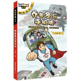 科幻中国系列:乔冬冬与手机侠