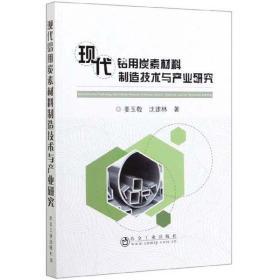 现代铝用炭素材料制造技术与产业研究