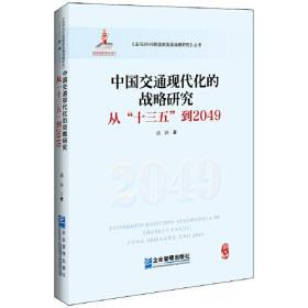 中国交通现代化的战略研究:从十三五到2049